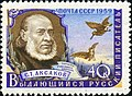 The Soviet Union 1959 CPA 2294 stamp (Sergey Aksakov (after Ivan Kramskoi) and Scene from his Works).jpg