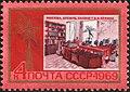 The Soviet Union 1969 CPA 3743 stamp (Lenin's Office in Kremlin, Moscow).jpg