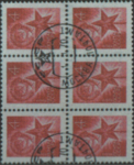 The Soviet Union 1969 CPA 3825 stamp (Kremlin Red Star and USSR Arms) cancelled block of 6 from 2 rolls.png