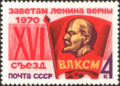 The Soviet Union 1970 CPA 3897 stamp (Komsomol badge).png