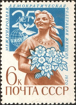 Women's International Democratic Federation - 1970 USSR postage stamp, dedicated to the 25th anniversary of the federation