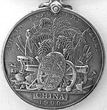 Third China War Medal rev.jpg