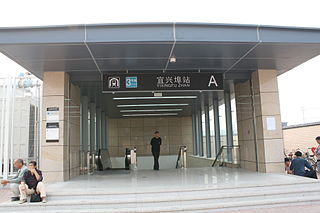 Yixingfu station metro station in Tianjin, China