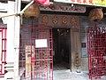 Tin Hau Temple Shau Kei Wan 04.jpg