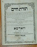 Maamar yiddish pdf bar mitzvah