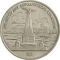 USSR-1987-1ruble-CuNi-BorodinoObelisc-b.jpg