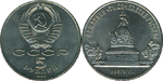 USSR Commemorative Coin Millennium of Russia.png