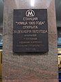 Ulitsa 1905 goda (Улица 1905 года) (5088842525).jpg