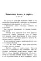 V.M. Doroshevich-Collection of Works. Volume IX. Court Essays-171.png