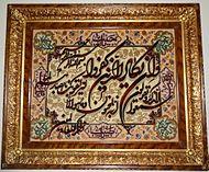 Pictorial Carpet: Quran Verses Are Woven Into A Persian Carpet