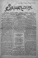 Vidrodzhennia 1918 071.pdf