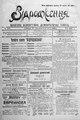 Vidrodzhennia 1918 173.pdf