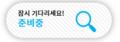 Wait TaeBo.png