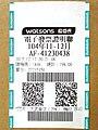 Watsons Dawulun Store e-invoice AF41230438.jpg