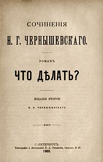 novel by Nikolay Chernyshevsky