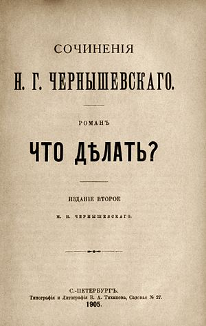 What Is To Be Done? (novel) - 1905 title page