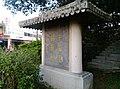 Words before Filial Lee Hsi-Cin Stone Arch.jpg