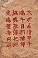 Wuyi Shan Fengjing Mingsheng Qu 2012.08.22 17-07-22.jpg
