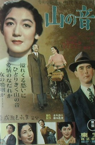 Sound of the Mountain - Original Japanese movie poster
