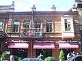 Yerevan 1.1 Abovyan Street 02.jpg