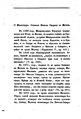 Аверин К. О монастыре святого Николы Старого в Москве. (РИС, Т.1, Кн.1, 1837).pdf