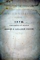Акты, относящиеся к истории Южной и Западной России, собранные и изданные археологической коммис2.pdf
