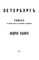 Андрей Белый. Петербург (1916).pdf