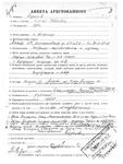 Анкета арестованного, заполненная С.П. Королёвым. Бутырская тюрьма 28 июня 1938 г.png