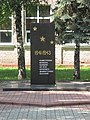Братська могила радянських військовополонених. Донецьк.jpg