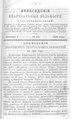 Вологодские епархиальные ведомости. 1898. №23.pdf
