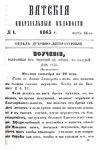 Вятские епархиальные ведомости. 1865. №06 (дух.-лит.).pdf