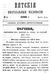 Вятские епархиальные ведомости. 1866. №05 (дух.-лит.).pdf