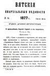 Вятские епархиальные ведомости. 1877. №14 (дух.-лит.).pdf