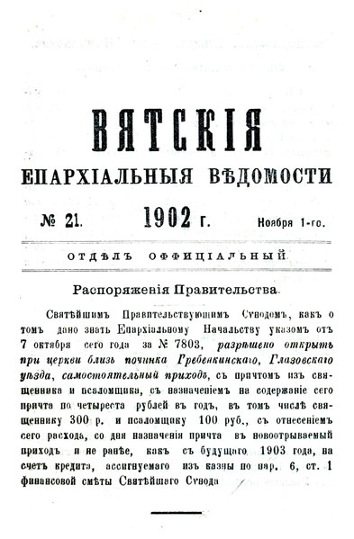 File:Вятские епархиальные ведомости. 1902. №21 (офиц.).pdf