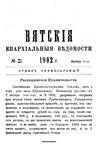 Вятские епархиальные ведомости. 1902. №21 (офиц.).pdf