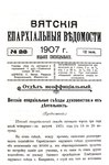 Вятские епархиальные ведомости. 1907. №28 (неофиц.).pdf