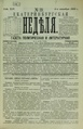 Екатеринбургская неделя. 1892. №39.pdf