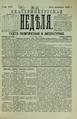 Екатеринбургская неделя. 1892. №41.pdf