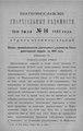 Екатеринославские епархиальные ведомости Отдел неофициальный N 14 (15 июля 1892 г).pdf