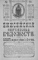 Енисейские епархиальные ведомости. 1915. №23.pdf