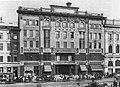 Здание Московского купеческого банка, 1903.jpg