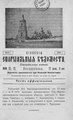 Киевские епархиальные ведомости. 1903. №21-22. Часть офиц.pdf