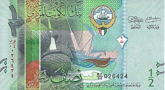 Kuwaiti dinar - Image: Кувейт пол