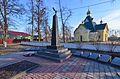 Мотижин. Братська могила 8 рад. воїнів, які загинули в листопаді 1943 р. та пам'ятник на честь воїнів-односельців.jpg