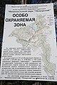 Национальный парк «Мещерский». особо охраняемая зона.jpg