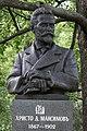 Паметник на Христо Д. Максимов.jpg