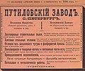 Реклама Путиловского завода, 1894.jpg