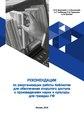 Рекомендации по реорганизации работы библиотек для обеспечения открытого доступа.pdf