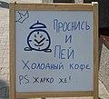 Ростов-на-Дону, пр.Будённовский,27, реклама кофе, 26.05.2015 - panoramio.jpg