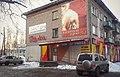 """Ул. Карла Маркса 25 """"Rada"""" - panoramio.jpg"""